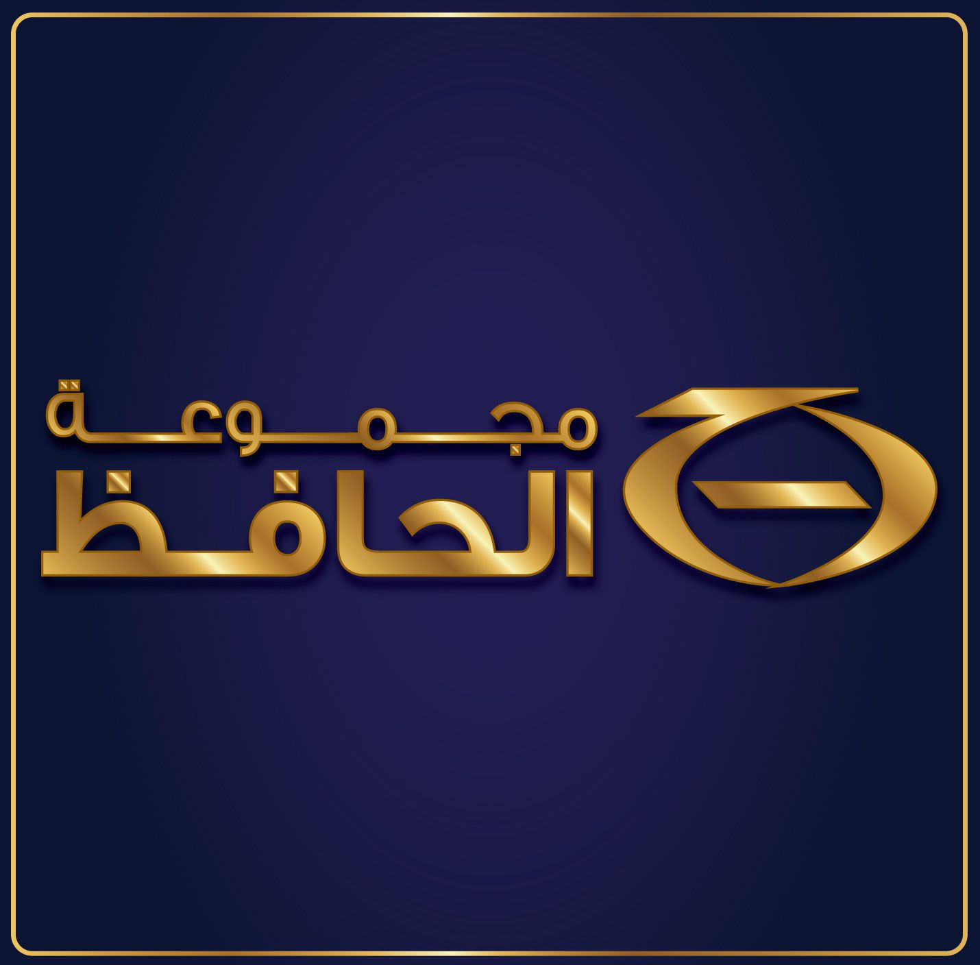 About Alhafez Group since 1952